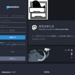 2018年8月版 mastodon v2.4.3 インスタンスをnon Dockerで一から構築する