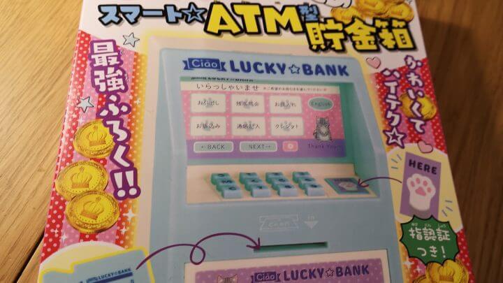 ちゃお付録「タッチ認証!スマート☆ATM型貯金箱」に重大な脆弱性 ママにお年玉を回収される恐れも (カラスセキュリティレポート)