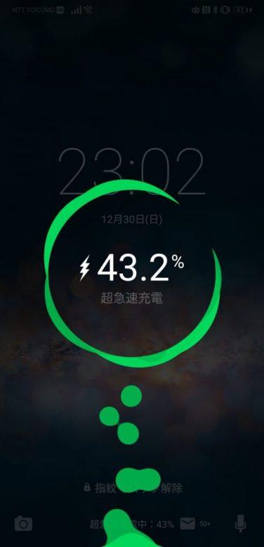 怪しげな中国製の社外品充電器で HUAWEIの超高速充電 Super charge ができるか試してみた