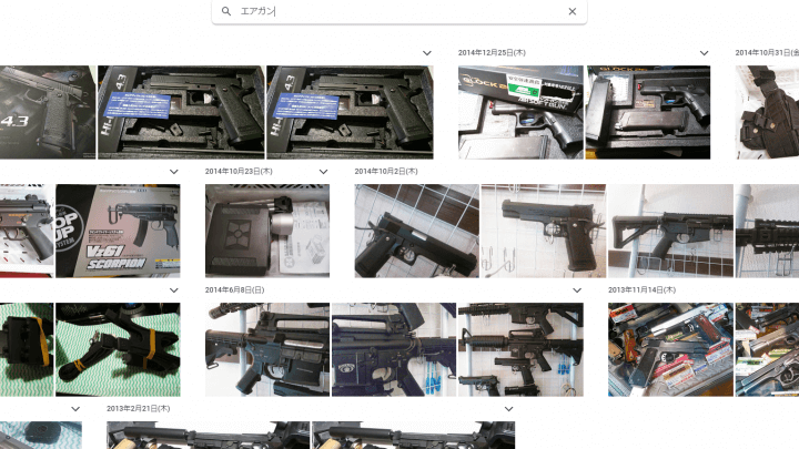 ブログにおすすめgoogle photoのアシスタントがすごいから見て