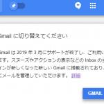 googleのメールアプリInboxが消えてしまうようです。