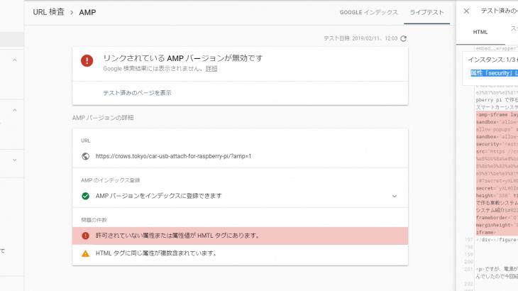 LION MediaでAMP for WordPress に対応させるために必要な修正事項