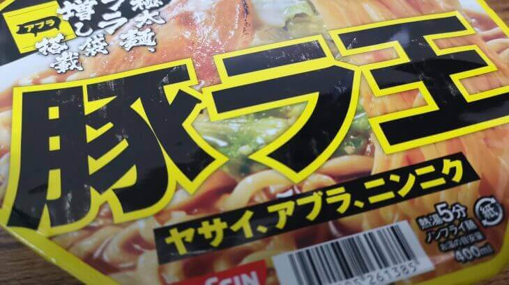 二郎不毛の地でも食べれるインスタント・カップ二郎系ラーメン2020